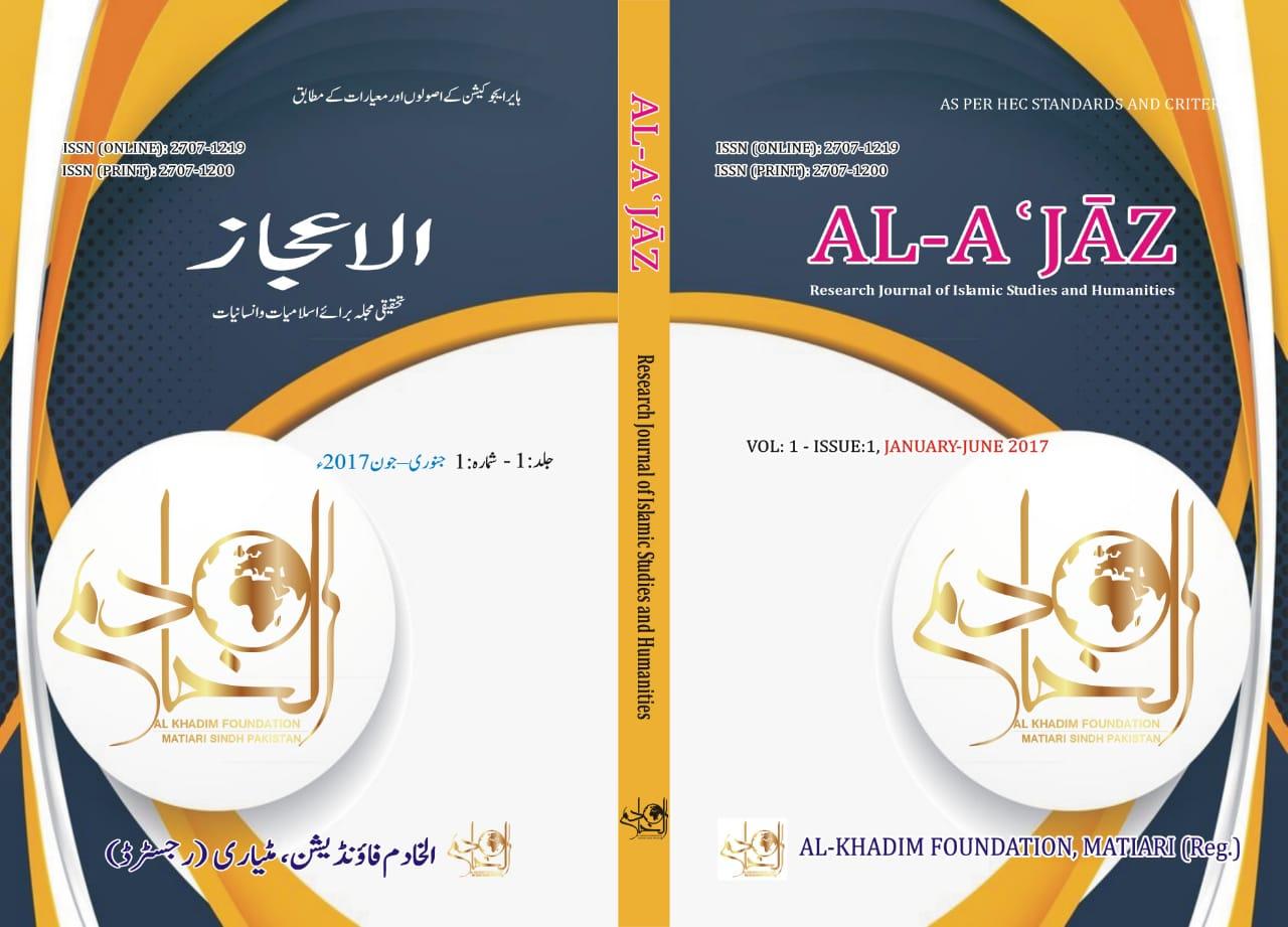 View Vol. 1 No. 1 (2017): Al-Aʿjāz Research Journal of Islamic Studies & Humanities