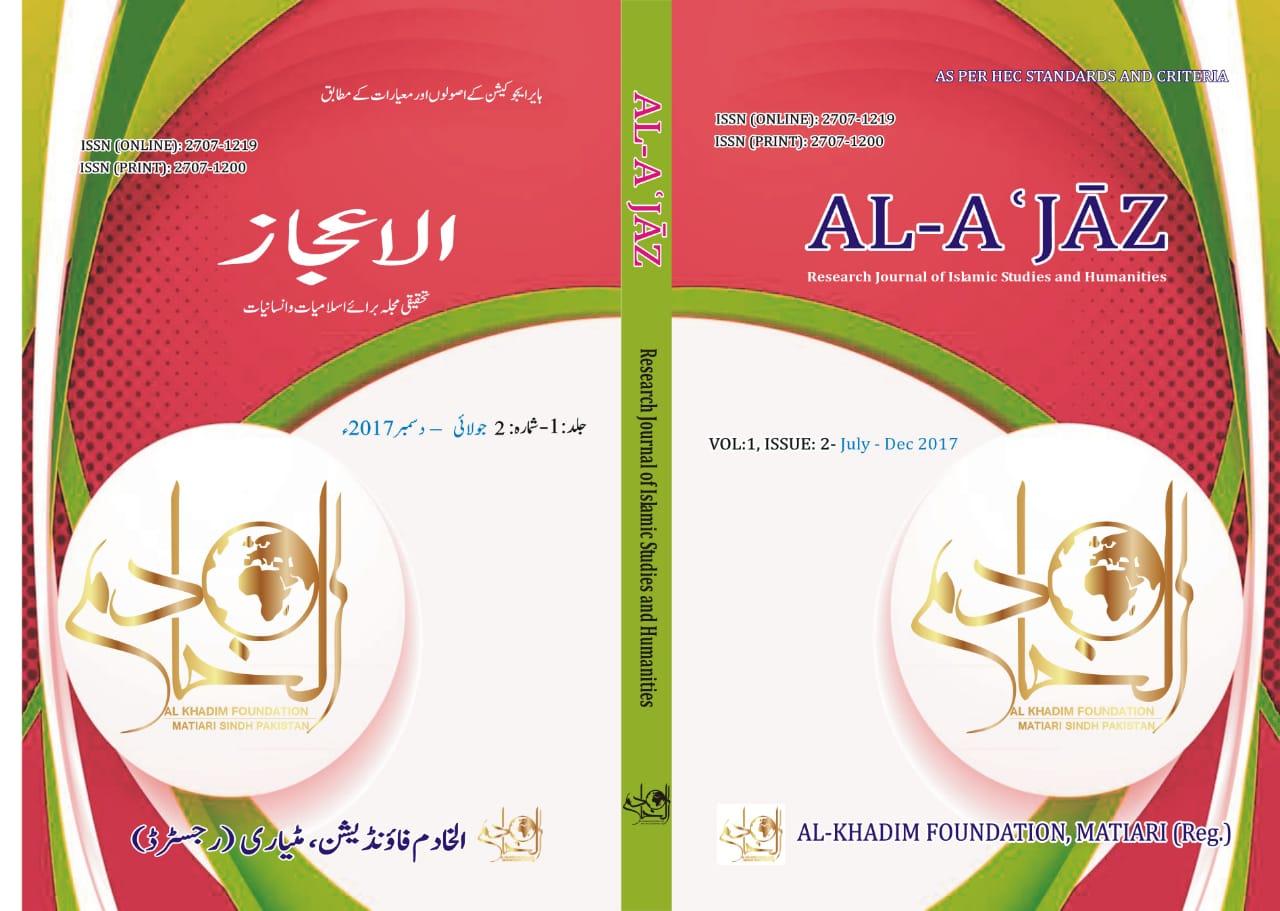 View Vol. 1 No. 2 (2017): Al-Aʿjāz Research Journal of Islamic Studies & Humanities