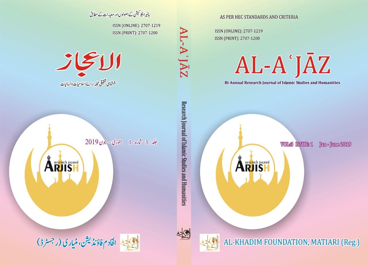 View Vol. 3 No. 1 (2019): Al-Aʿjāz Research Journal of Islamic Studies & Humanities