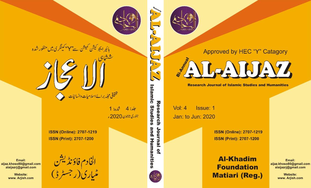 View Vol. 4 No. 1 (2020): Al-Aʿjāz Research Journal of Islamic Studies & Humanities