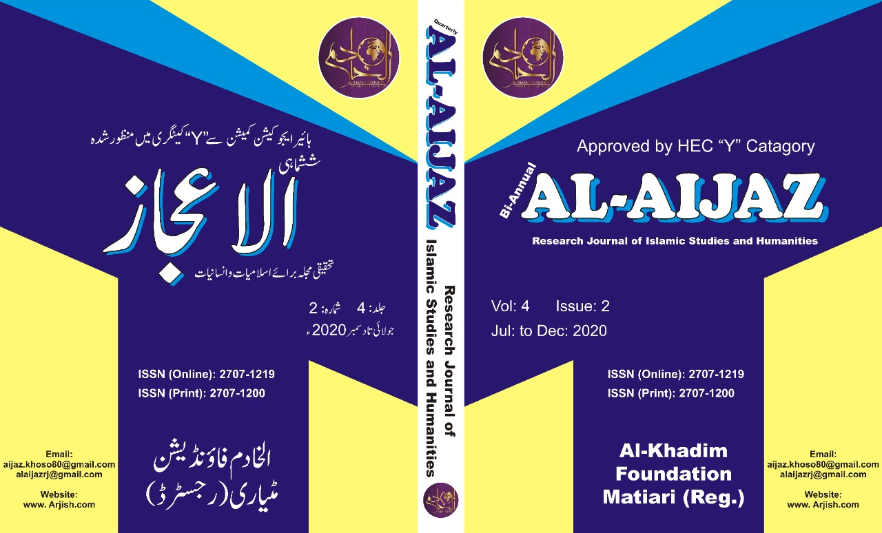 View Vol. 4 No. 2 (2020): Al-Aijaz  Research Journal of Islamic Studies & Humanities